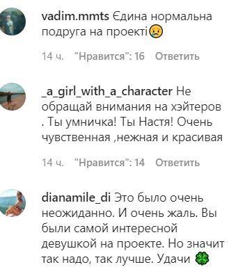Комментарии поклонников в Instagram.