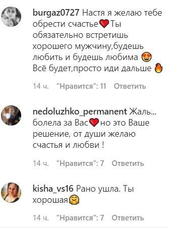 Комментарии пользователей сети под фото.