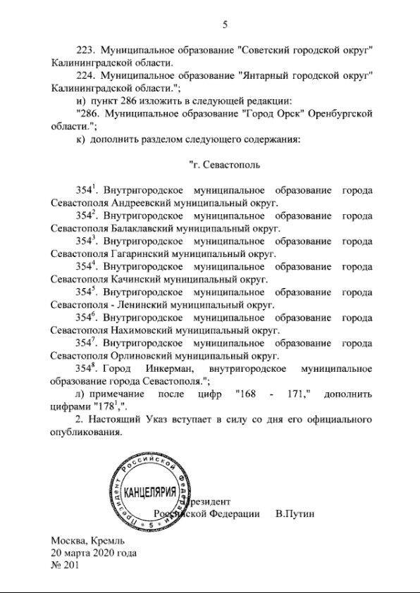Путін заборонив українцям володіти ділянками в Криму: у МЗС України відповіли
