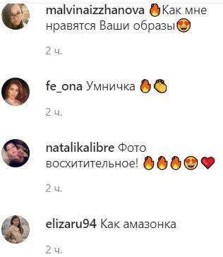 Комментарии под снимком Седоковой.