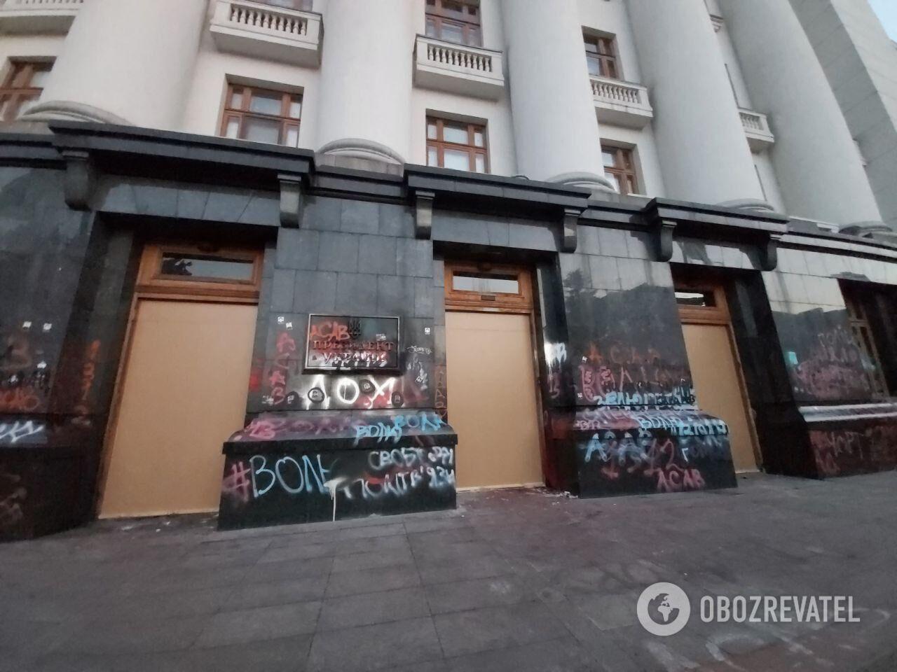 Окна и стены Офиса президента остаются разрисованными граффити
