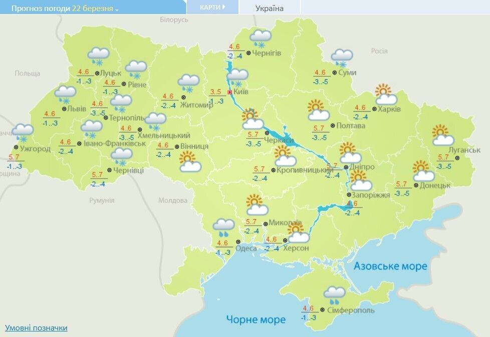 22 марта в Украине ожидается прохладная погода