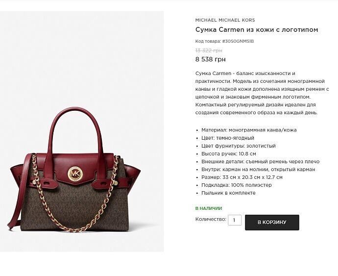 Сумка от Carmen за 8,5 тысяч гривен