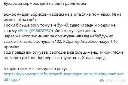 """Telegram """"Киев оперативный""""."""