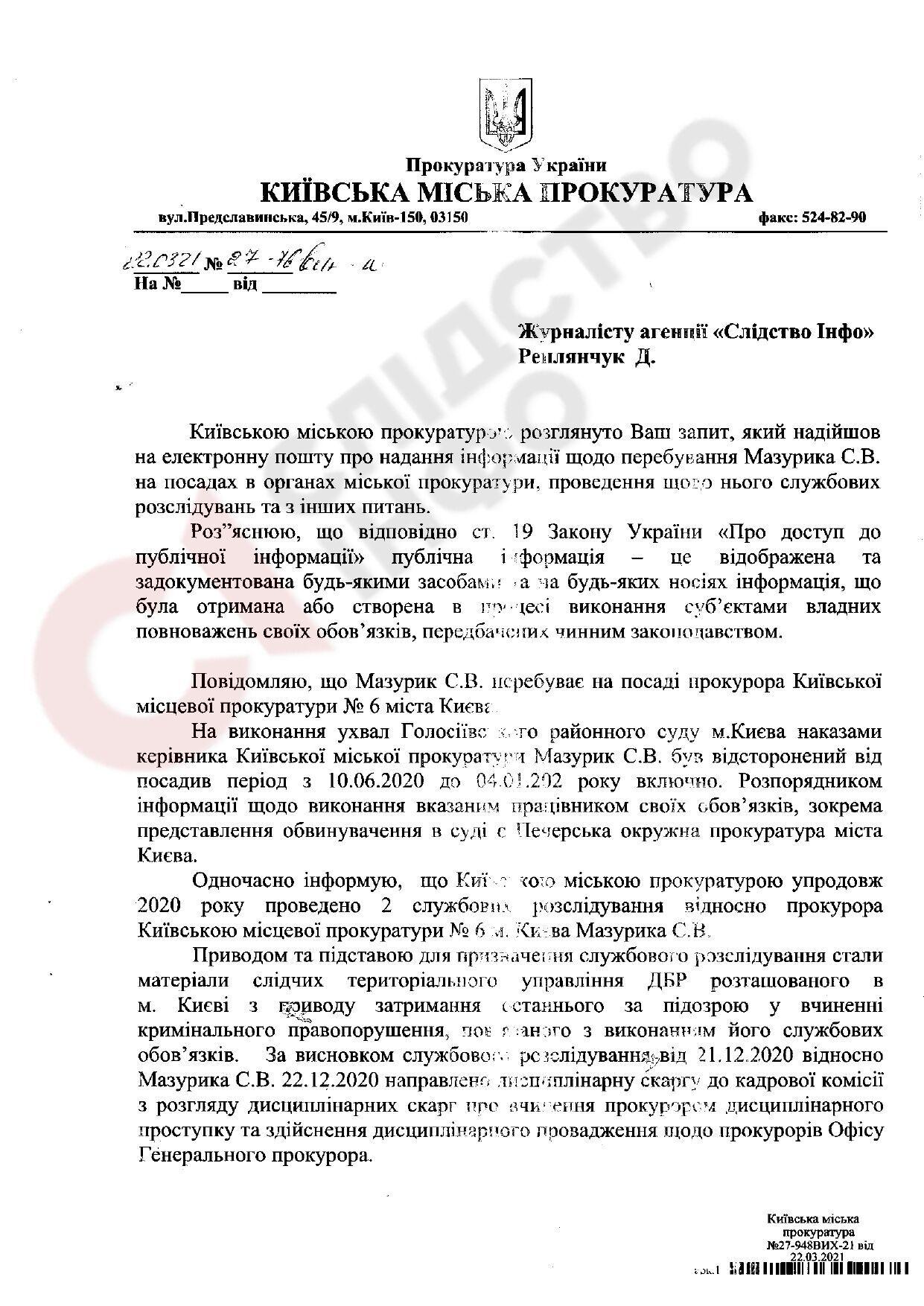Відповідь прокуратури Києва щодо Святослава Мазурика.