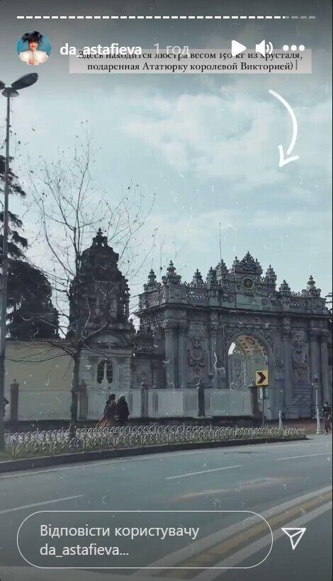 Даша Астафьева показала достопримечательности Стамбула