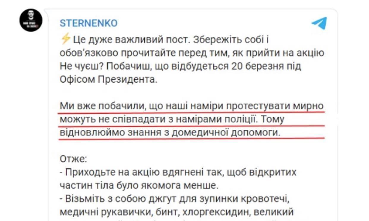 Докази, яку опублікував у Facebook Геращенко