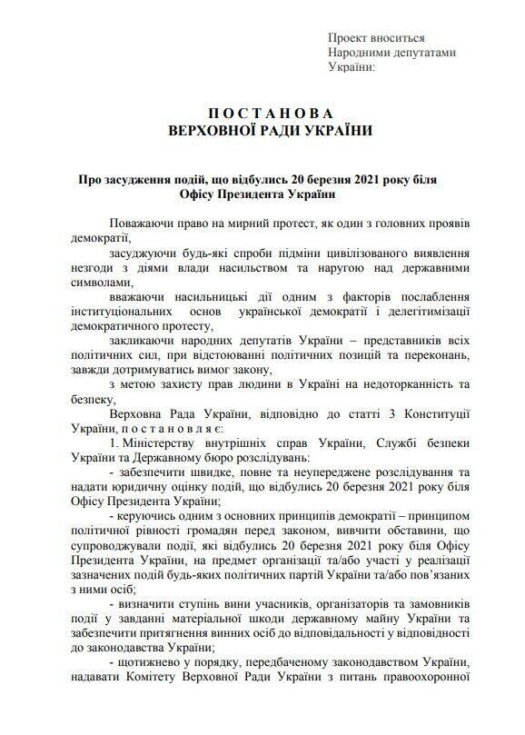"""Постановление """"слуг"""""""