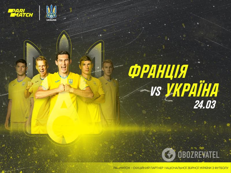 Франція – Україна: анонс і прогноз на матч відбору ЧС-2022