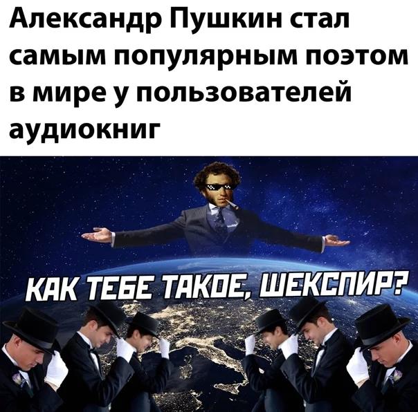 Мем о Пушкине
