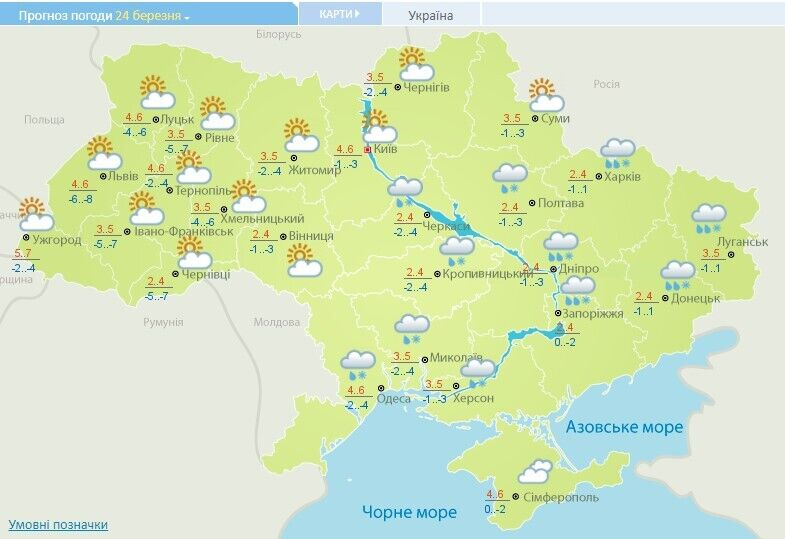 Прогноз погоды в Украине на 24 марта.
