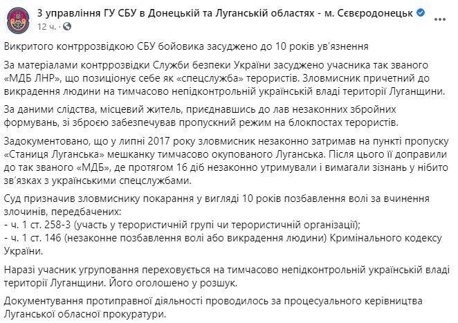 Facebook ГУ СБУ в Луганській і Донецькій областях.