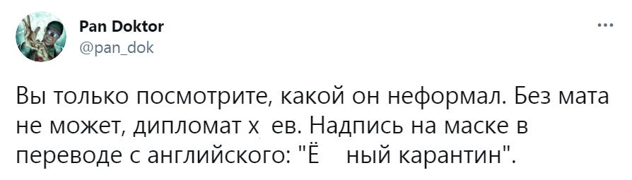 Пост про Сергія Лаврова