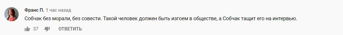В сети возмутились интервью Собчак с маньяком