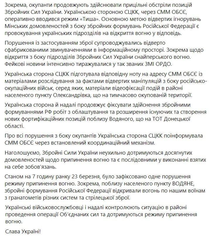 Сводка о ситуации на Донбассе 22-23 марта