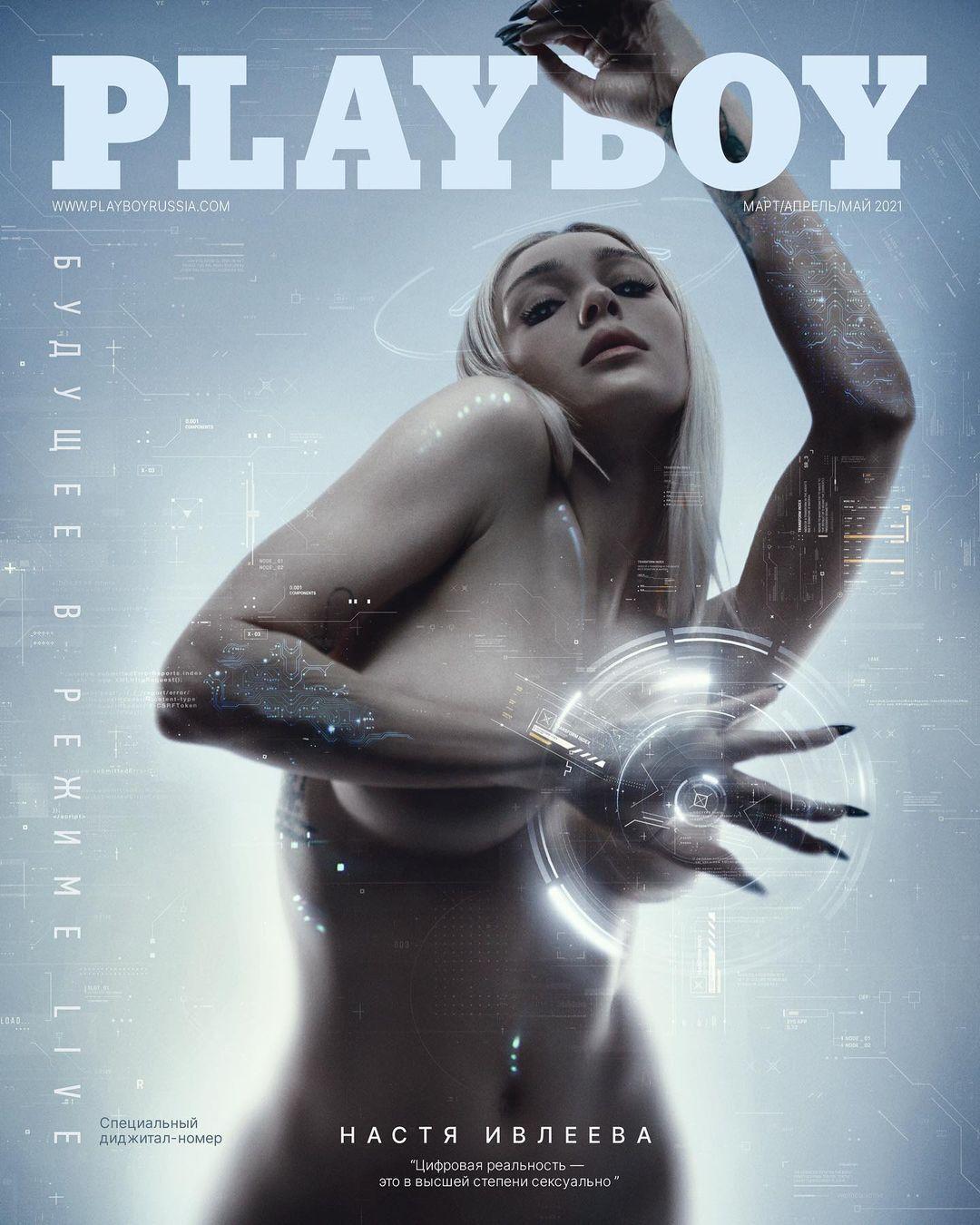 Настя Івлєєва знялася для обкладинки Playboy.