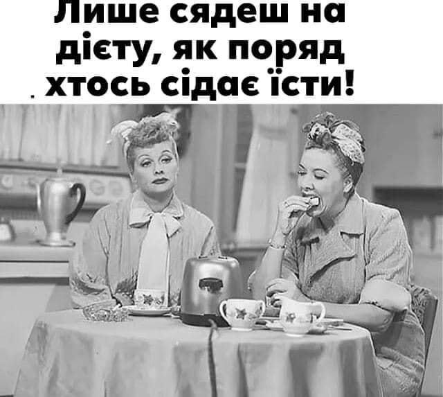 Мем о диете
