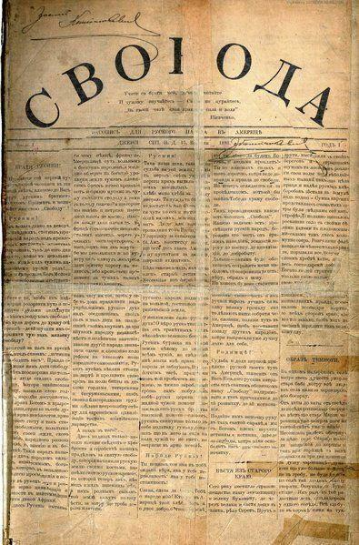 """Первый номер газеты """"Свобода"""" за 1893 год"""