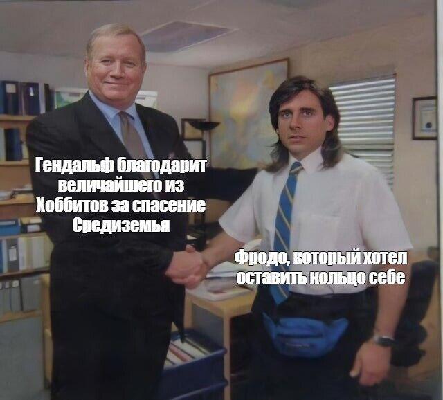 """Мем о """"Властелине колец"""""""