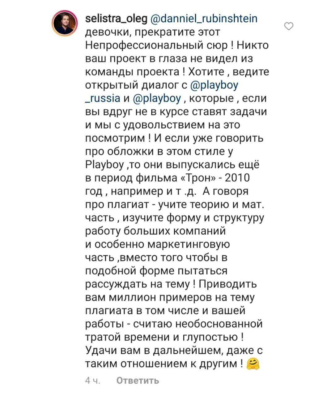 Коментар команди Івлєєвої.