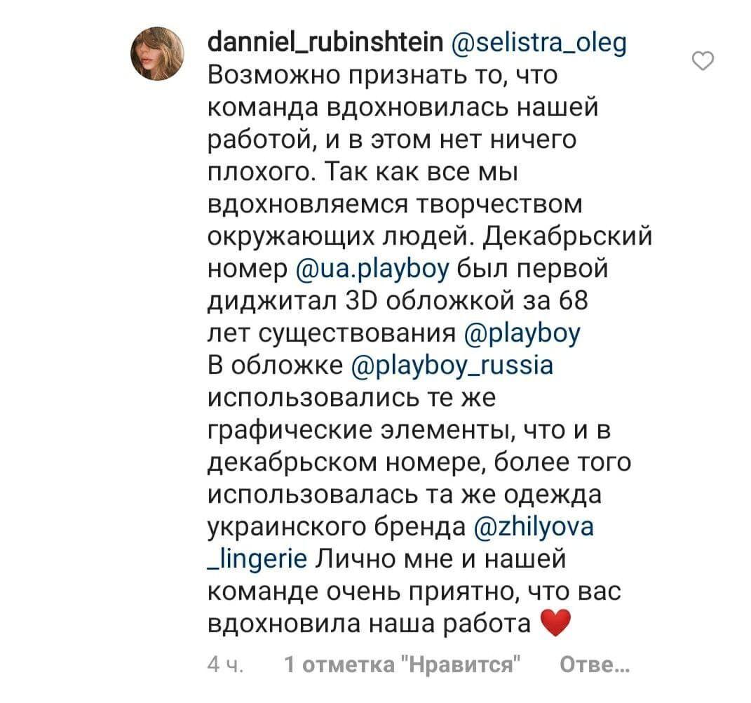 Коментар українського фотографа.