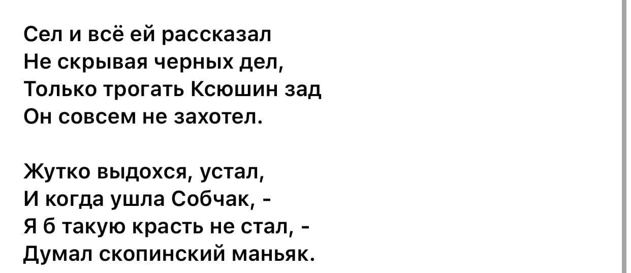 Слепаков написал новый стих в адрес Собчак