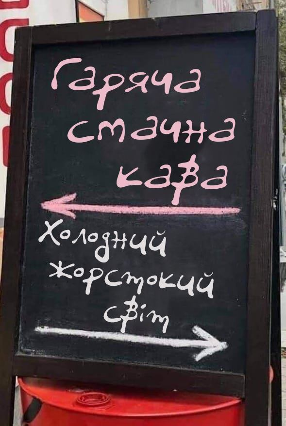 Прикол про кофе