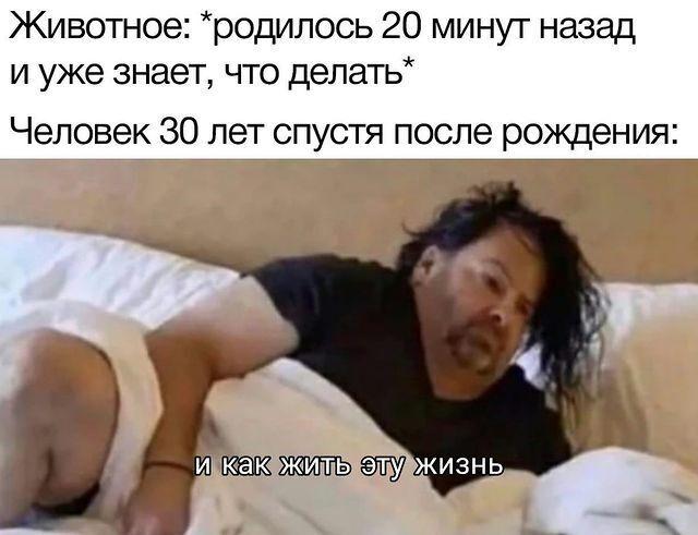 Мем о возрасте