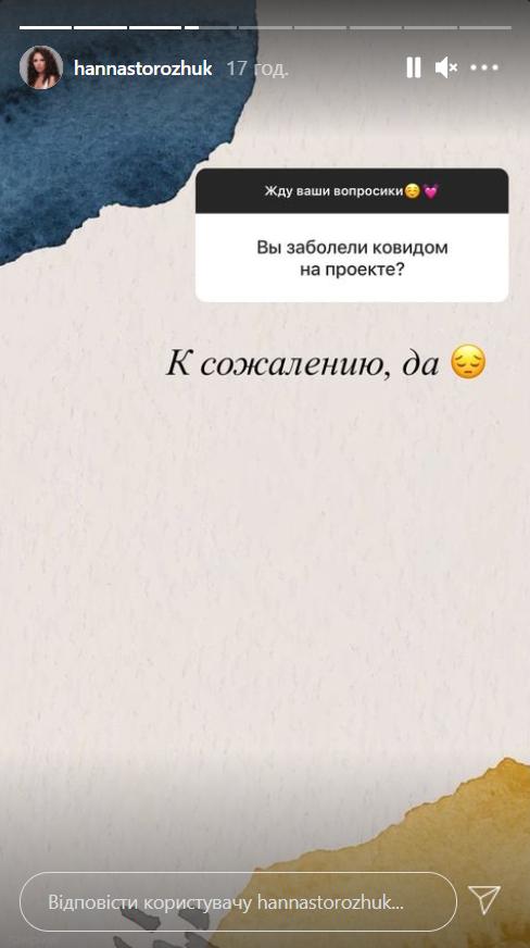 """Ексдружина Богдана заразилася коронавірусом на шоу """"Холостяк"""""""