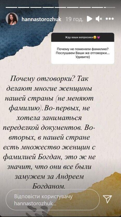 Ответ Анны Богдан в Instagram.