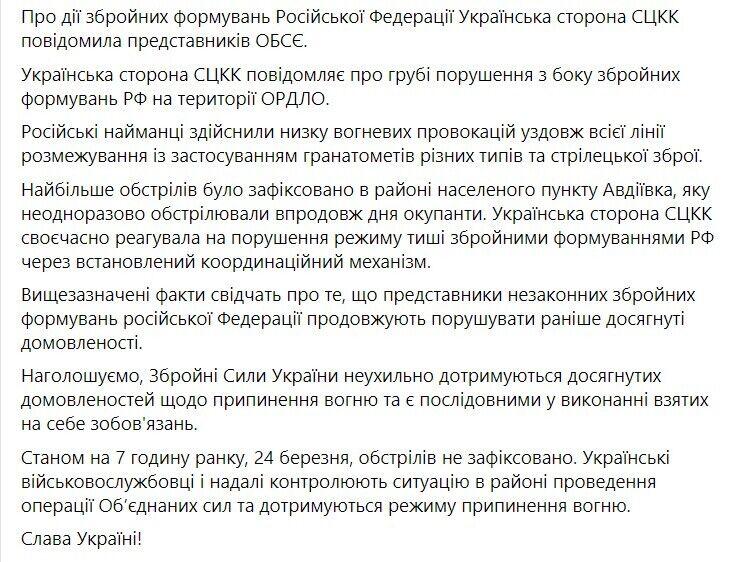 Зведення щодо ситуації на Донбасі 23 березня