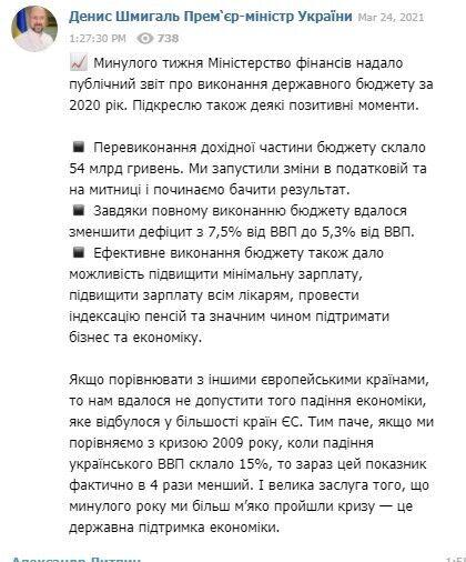 Шмигаль заявив, що Україні вдалося уникнути такого падіння економіки, як у Європі