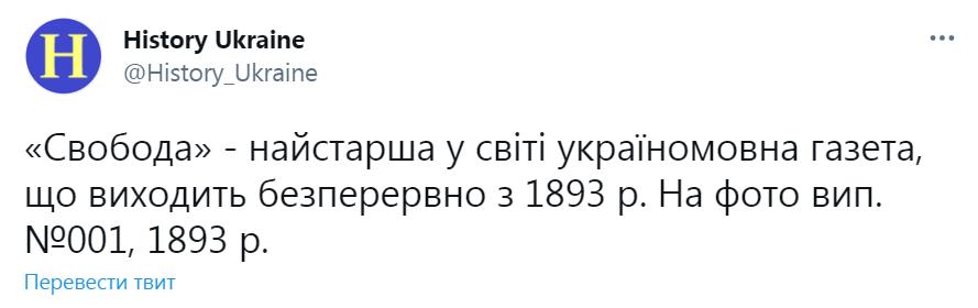 газета Свобода