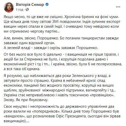 Срыв вакцинации против коронавируса в Украине – это провал власти