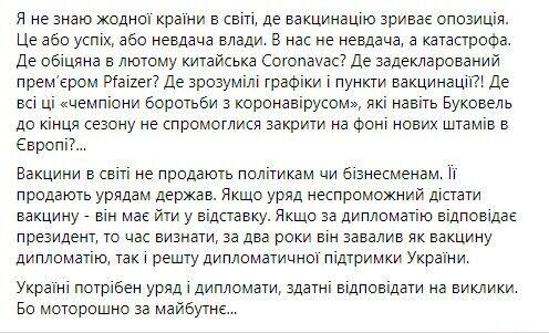 Украина становится непривлекательной на международной арене из-за непрофессионализма власти
