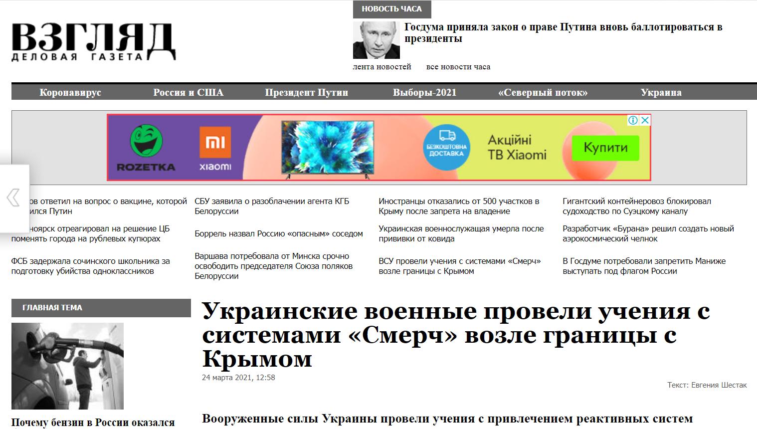 Новина про навчання ЗСУ на півдні не лишилася непоміченою російськими ЗМІ