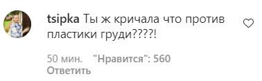 Фанаты Стужук оценили ее новую грудь
