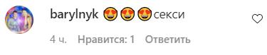 Користувачі мережі були вражені новими фото Полякової