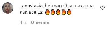 Полякову засипали компліментами