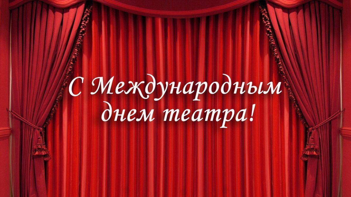 Поздравления с Днем театра