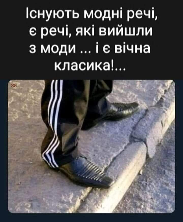 """Мем про """"гопників"""""""