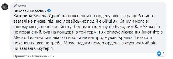 Комментарий Николая Колесника.