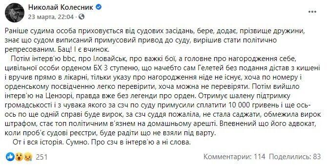 Пост Николая Колесника.