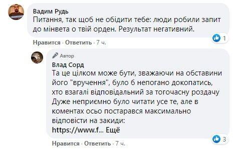Комментарий Влада Сорда.