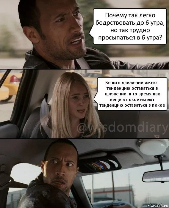 Мем про ранок