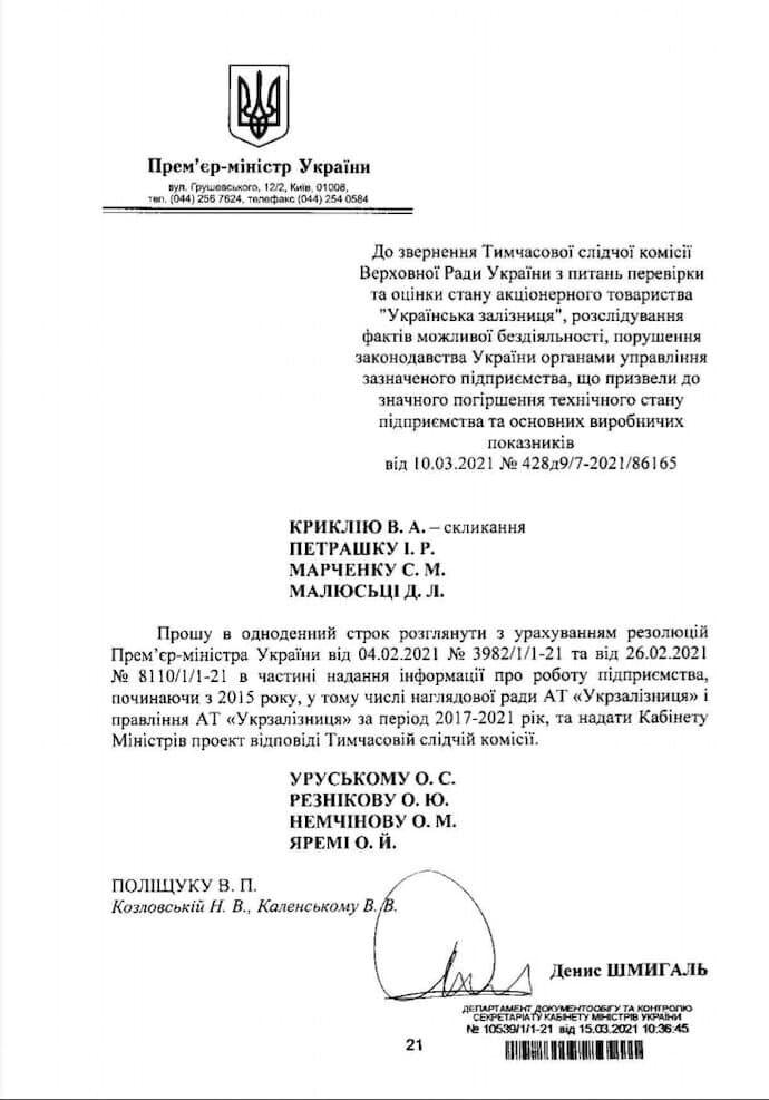 """В """"Укрзалізниці"""" нарушают сроки предоставления информации для Временной следственной комиссии – письмо ВСК"""