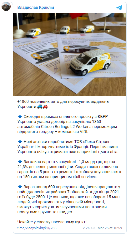 Пост Владислава Криклія щодо закупівлі Сitroen Berlingo L2 Worker