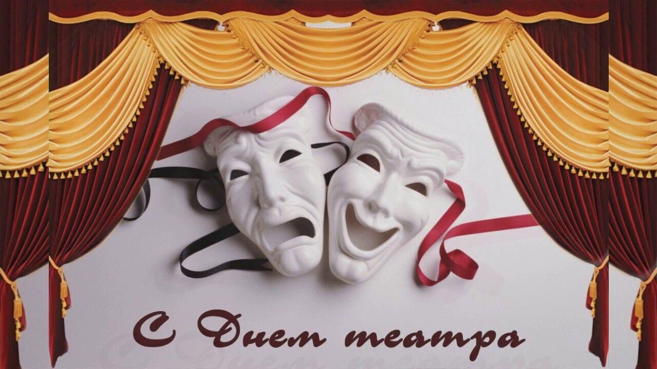 Открытка в День театра
