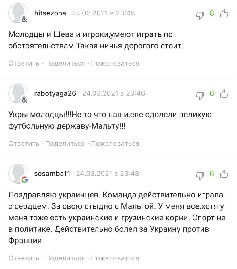 Вболівальники не оцінили перемогу Росії над Мальтою