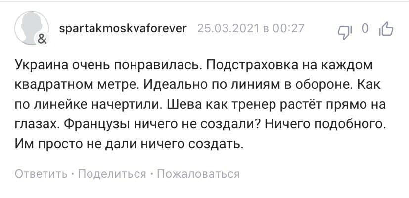Користувач відзначив гру українців в обороні
